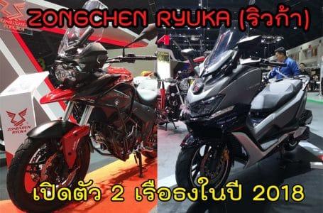 """RYUKA เผยรุ่นใหม่ """"RYUKA CYCLONE"""" และ """"RYUKA RX3S"""" เรือธงหวังดึงส่วนแบ่งการตลาดเพิ่ม"""