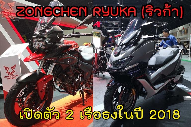 """RYUKA เผยรุ่นใหม่ """"RYUKA CYCLONE"""" และ """"RYUKA RX3S"""" เรือธงหวังดึงส่วนแบ่งการตลาดเพิ่ม 1"""
