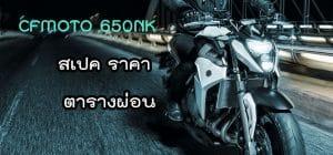 CFMOTO 650NK เปิดราคา 1.8 แสน สเปคตารางผ่อนดาวน์ 1
