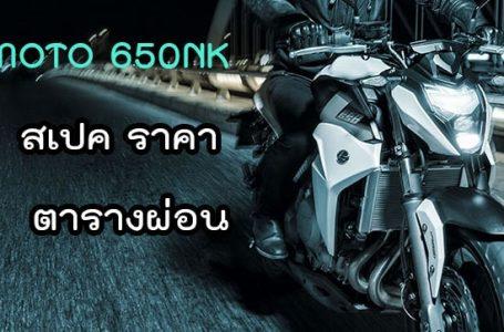 CFMOTO 650NK เปิดราคา 1.8 แสน สเปคตารางผ่อนดาวน์
