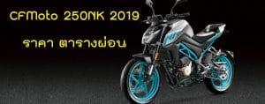 CFMoto 250NK 2019 ราคา 87,500 สเปค ตารางผ่อนดาวน์ 2