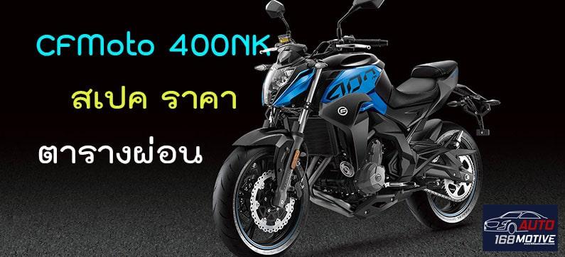 CFMoto 400NK poster