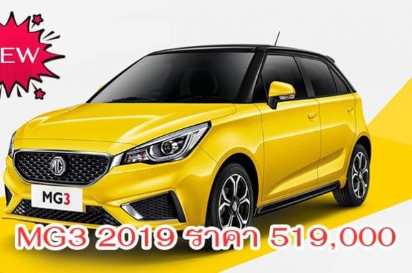 All New MG3 2019-2020 ใหม่!! สเปคราคาตารางผ่อนดาวน์