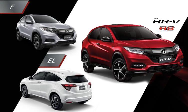Honda HR-V RS, E, EL มีให้เลือกมากมาย