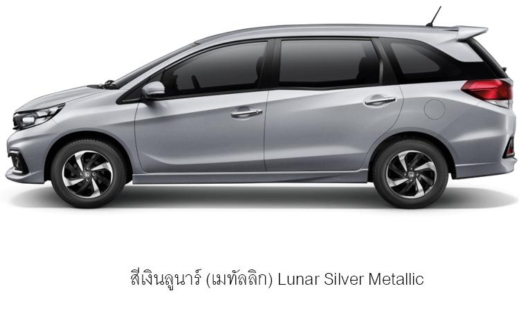 สีเงินลูนาร์ (เมทัลลิก) Lunar Silver Metallic