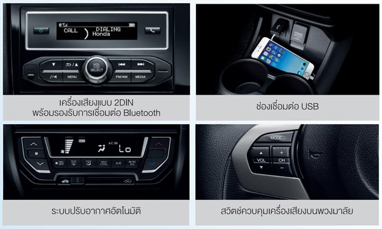 ราคา ตารางผ่อนดาวน์ Honda BRIO AMAZE ปี 2020-2021 2