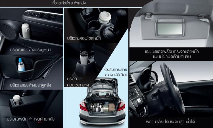 ราคา ตารางผ่อนดาวน์ Honda BRIO AMAZE ปี 2020-2021 5