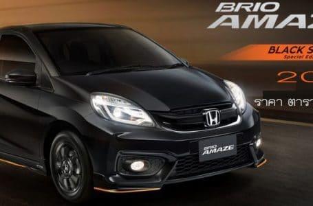 ราคา ตารางผ่อนดาวน์ Honda BRIO AMAZE ปี 2020-2021