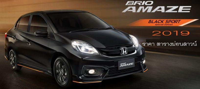 ราคา ตารางผ่อนดาวน์ Honda BRIO AMAZE ปี 2020-2021 6