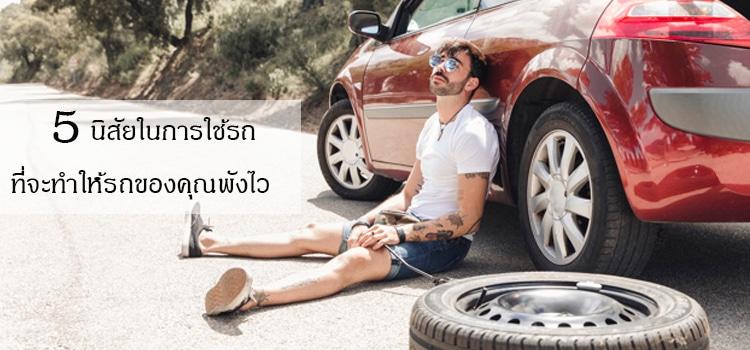 การดูแลรักษารถยนต์