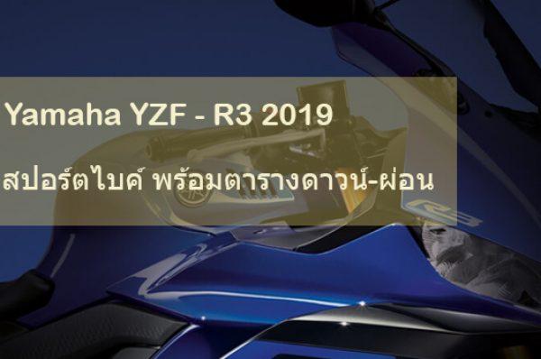 เปิดตัวสปอร์ตไบค์ New Yamaha YZF – R3 2019  ราคาตารางผ่อน/ดาวน์