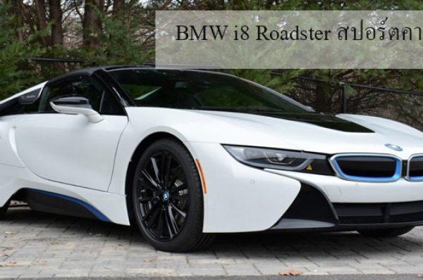 BMW i8 Roadster สปอร์ตคาร์สุดล้ำ รุ่นเปิดประทุนได้