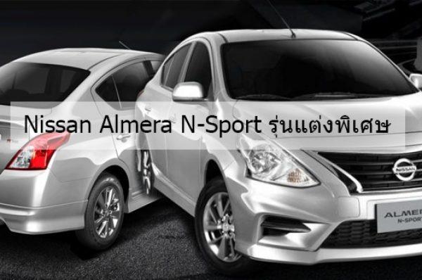 Nissan Almera N-Sport รุ่นแต่งพิเศษ ปรับลุ๊คใหม่ให้มีความสปอร์ตมากขึ้น