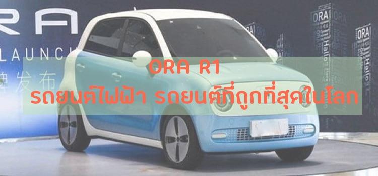 ORA R1 รถยนต์ไฟฟ้า รถยนต์ที่ถูกที่สุดในโลก 1