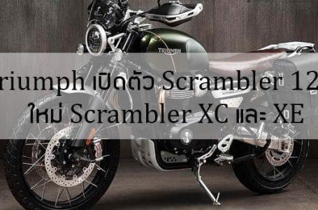 ไทรอัมพ์ (ประเทศไทย) เปิดตัว Triumph Scrambler 1200 รุ่น XC และ XE