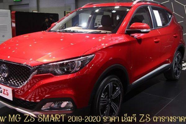 รีวิว All New MG ZS SMART 2019-2020 ราคา เอ็มจี ZS ตารางราคา-ผ่อน-ดาวน์