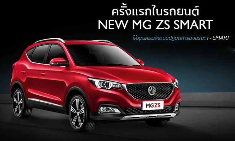 MG ZS 2019 ระบบไอสมาร์ท