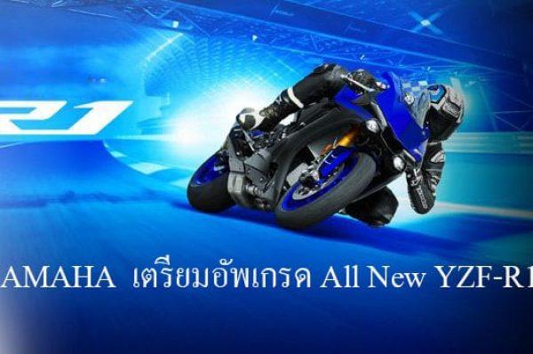 Yamaha เตรียมอัพเกรด All New YZF-R1 นำเอาเทคโนโลยีจาก MotoGP ใส่แบบเต็มสูบ
