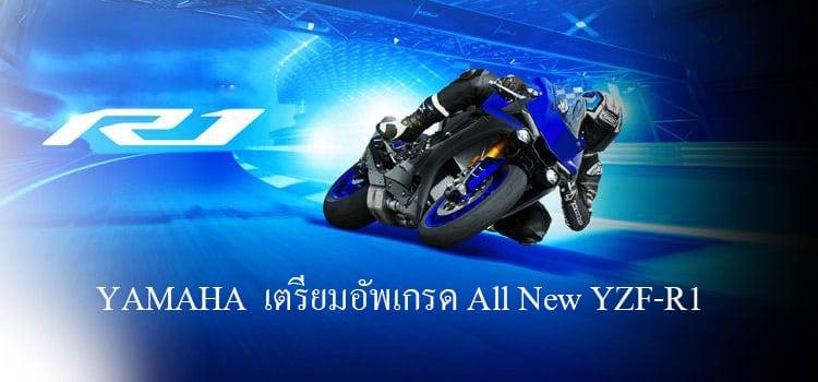 Yamaha เตรียมอัพเกรด All New YZF-R1