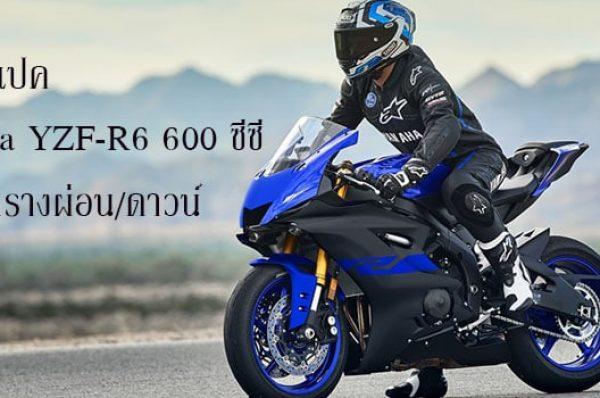 ข้อมูลสเปค Yamaha YZF-R6 600 ซีซี ราคาตารางผ่อน/ดาวน์