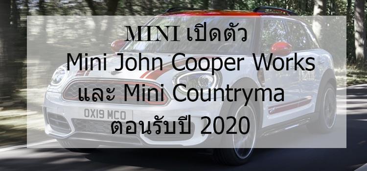 MINI เปิดตัว Mini John Cooper Works (JCW) และ Mini Countryma ตอนรับปี 2020