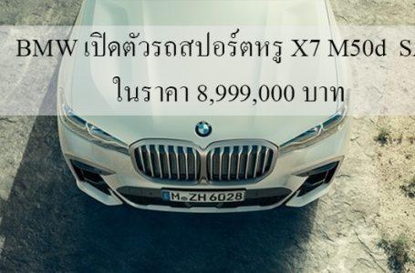 BMW เปิดตัวรถสปอร์ตหรู X7 M50d  SAV ในราคา 8,999,000 บาท