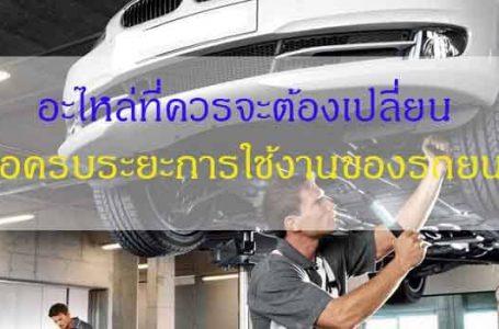อะไหล่ที่ควรจะต้องเปลี่ยน เมื่อครบระยะการใช้งานของรถยนต์