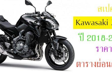 ราคาและตารางผ่อนดาวน์ Kawasaki Z900 และ Z900SE ปี 2018-2019