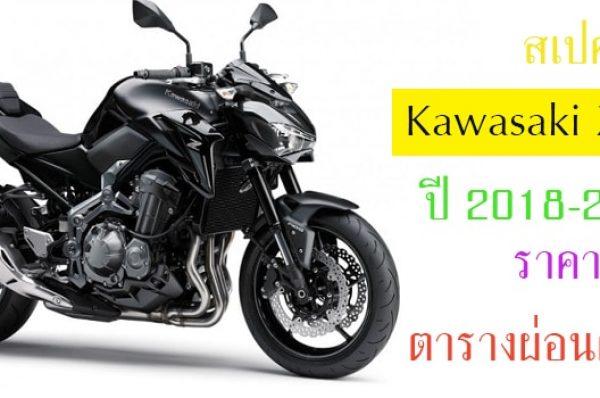 สเปค Kawasaki Z900 และ Z900SE ปี 2018-2019 ราคา ตารางผ่อนดาวน์