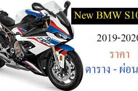 ราคา ตารางผ่อนดาวน์ New BMW S1000RR ปี 2019-2020