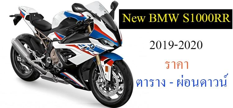New BMW S1000RR ปี 2019 ราคา ตารางผ่อน-ดาวน์