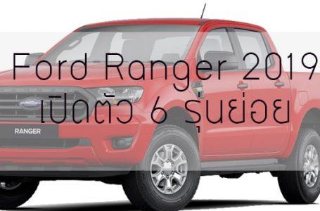 Ford เปิดตัว 6 รุ่นย่อย Ford Ranger รถพร้อมใช้งานหนัก แกร่ง
