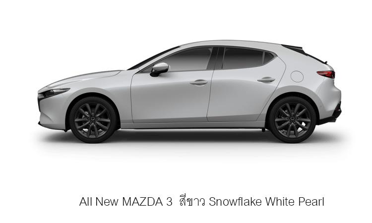 สีตัวถังของ Mazda 3