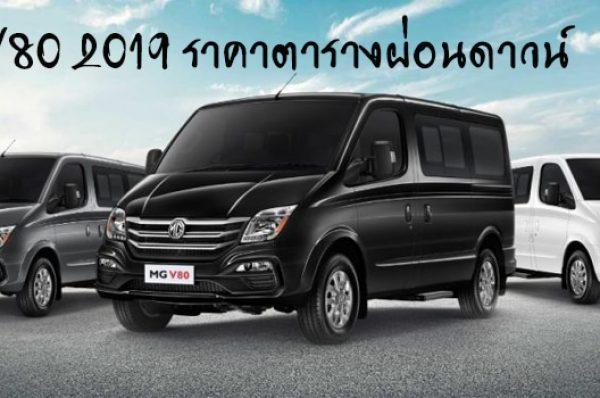 MG V80 2019 รถตู้ 11 ที่นั่งของ MG ราคา 988,000 บาท ตารางผ่อนดาวน์