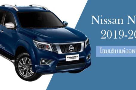 Nissan Navara 2019-2020 โฉมเดิม แต่เพิ่มออพชั่นมาใหม่เพียบ
