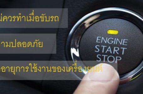 สิ่งที่ไม่ควรทำเมื่อขับรถ เพื่อความปลอดภัยและยืดอายุการใช้งานของเครื่องยนต์