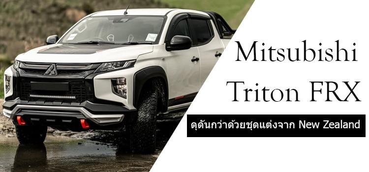 Mitsubishi Triton FRX ดุดันกว่าเดิมด้วยชุดแต่งใหม่จาก New Zealand