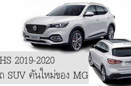 MG HS ว่าที่ SUV คันใหม่ของ MG ในจีนราคาขายเริ่มที่ 4.75 แสนบาท