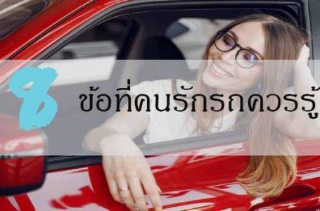 8 ข้อ การดูแลรักษารถยนต์ ที่คนรักรถควรรู้ เพื่อยืดอายุการใช้งานรถของคุณ