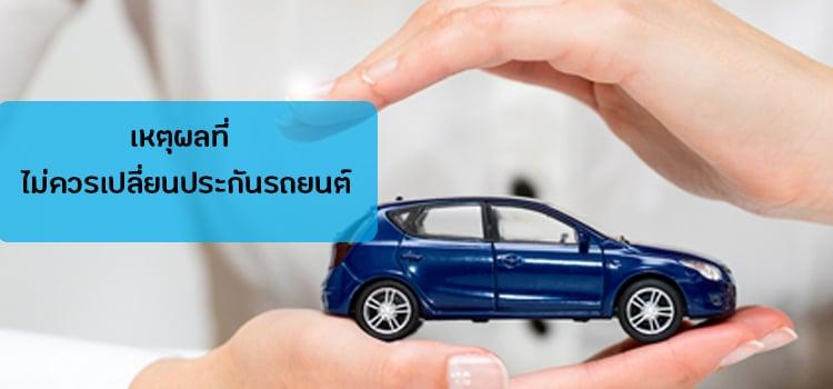 เหตุผลที่ไม่ควรเปลี่ยนประกันรถยนต์