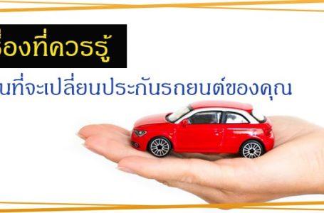 เรื่องที่ควรรู้ ก่อนที่จะเปลี่ยนประกันรถยนต์ของคุณ