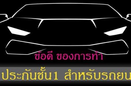 ข้อดี ของการทำ ประกันชั้น1 สำหรับรถยนต์