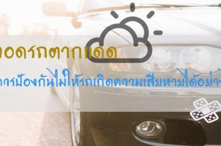 จอดรถตากแดด ควรป้องกันไม่ให้รถเกิดความเสียหายได้อย่างไร