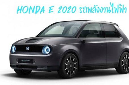 Honda e 2020 รถแฮทช์แบ็ค 5 ประตู พลังงานไฟฟ้า 100%