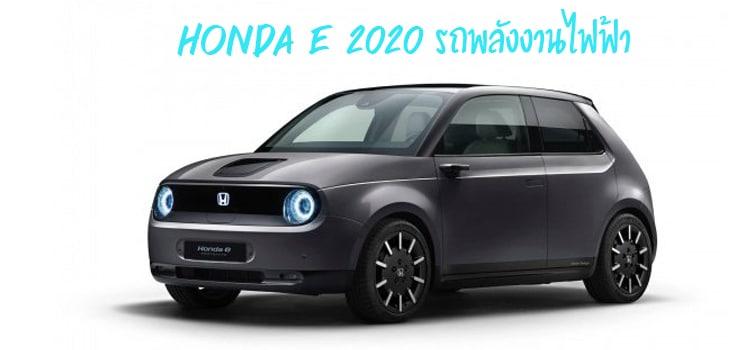 Honda e 2020 รถแฮทช์แบ็ค 5 ประตู พลังงานไฟฟ้า 100% 2