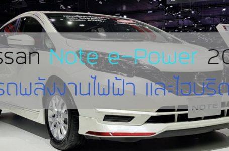 Nissan Note e-Power รถพลังงานไฟฟ้า และไฮบริด