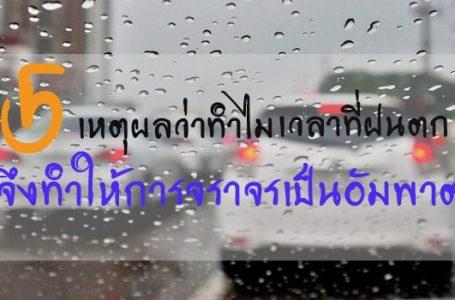 5 เหตุผลว่าทำไม เวลาที่ฝนตกจึงทำให้การจราจรเป็นอัมพาต