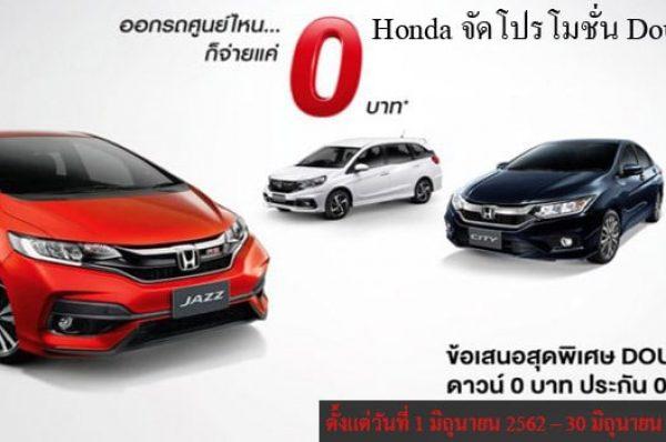 Honda จัดโปรโมชั่น Double Smile ในเดือนมิถุนายน ดาวน์รถ 0 บาท ประกัน 0 บาท