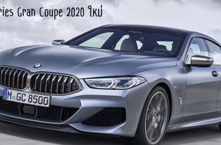 เผยโฉมครั้งแรกในโลกกับ BMW 8-Series Gran Coupe 2020 ใหม่