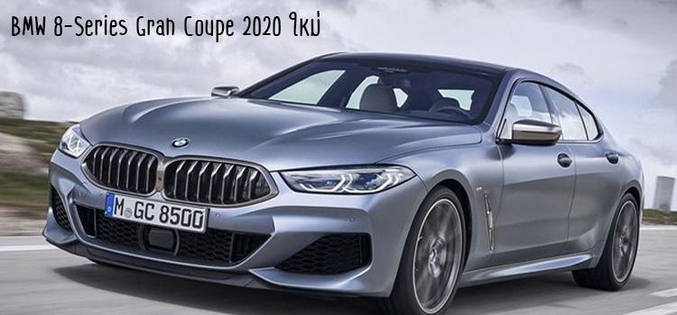 เผยโฉมครั้งแรกในโลกกับ BMW 8-Series Gran Coupe 2020 ใหม่ 3